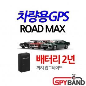 (스파이밴드) 차량용ROADMAX - 위치추적기 무가입 무약정 무요금 무서류 원터치설치