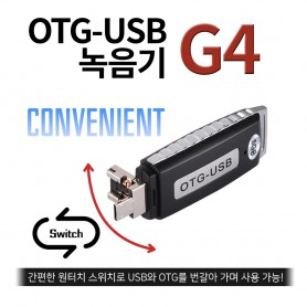 (스파이밴드) OTG USB 녹음기 G4 스위치 단자형 초소형 고성능
