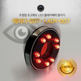 (스파이밴드) LADY 007 레이디몰래카메라탐지기 고휘도LED 8개