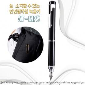 (스파이밴드) AT-MP5 남자친구선물 만년필녹음기 20시간연속녹음
