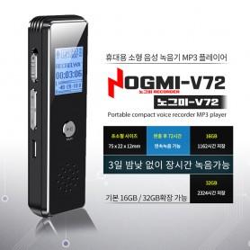 (스파이밴드) NOGMI-V72 노그미 고성능 장시간 미니녹음기 메모리 8GB 3일간작동