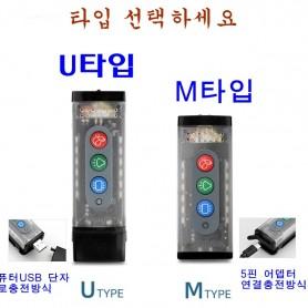 세이프메이트4 (U타입, M타입) 손으로부는 전자호루라기 경광등 호신용품 경보기