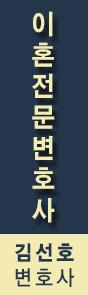 법무법인 한서 김선호 변호사